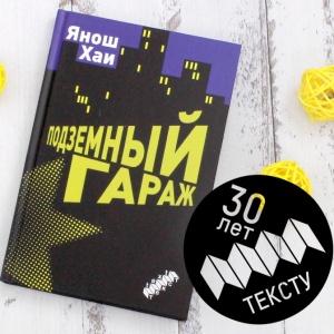 Тридцать книг издательства «Текст». От Мориса Дрюона до Чхона Менгвана
