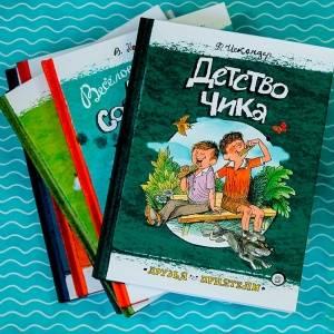 Школьное детство, веселое и многотрудное. Книги серии «Друзья-приятели»