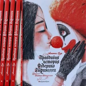 Цирк, первая любовь и немного зомби. Правдивая история Федерико Рафинелли