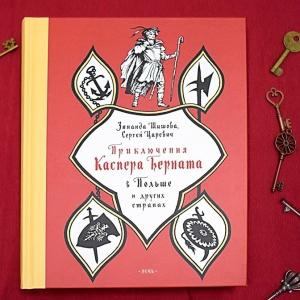 Историческое путешествие по Англии, Испании и Польше в книгах Зинаиды Шишовой