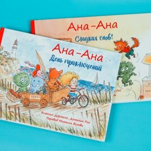 Приключения и сны Аны-Аны. Комиксы для самых маленьких