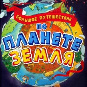 Большое путешествие. Пять книг о планете Земля