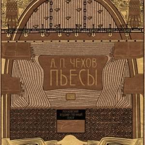 Театральное пространство Чехова