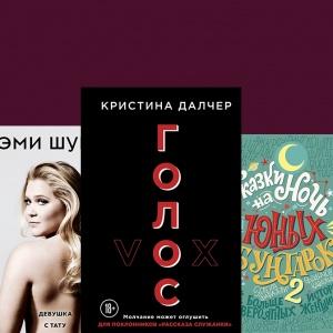Девять книг, которые мы будем дарить в марте вместо тюльпанов
