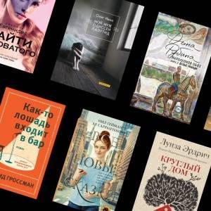Премьеры весны. Двадцать восемь книг, которые мы ждем