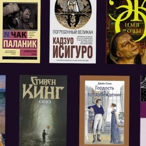 Сто книг, которые обязательно нужно прочесть