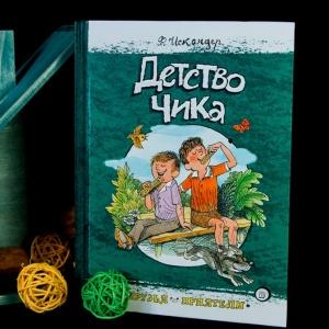 Рассказы для мудрых детей. «Детство Чика» Фазиля Искандера