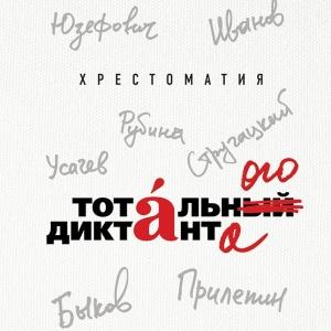 От Николая Гоголя до Гузели Яхиной. Тотальный диктант и его авторы