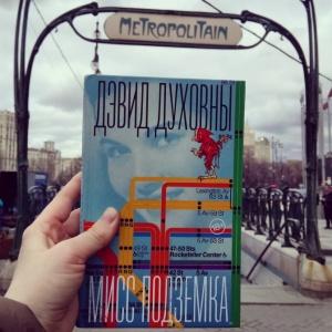 Жизнь среди богов и героев. Новый роман Дэвида Духовны «Мисс Подземка»