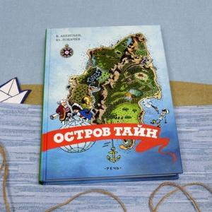 Задачи, головоломки и приключения