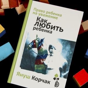 Тридцать незаменимых книг для родителей