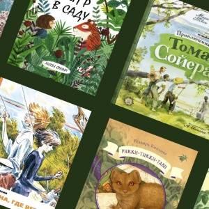 Сто пятьдесят лучших детских книг на лето