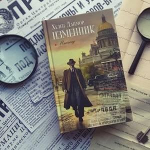 Английская писательница, влюбленная в Россию. Переводчики о книгах Хелен Данмор