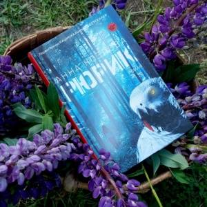 Кто выйдет из леса. «Фантом Пресс» впервые выпускает книгу российского автора