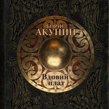 «И ехали долго: два дня и еще полдня...» — Борис Акунин читает фрагмент из книги «Вдовий плат»