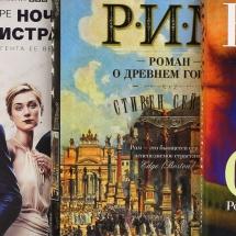 Шпионы, медведи, хирурги и Тюдоры: шесть толстых современных романов для отпуска
