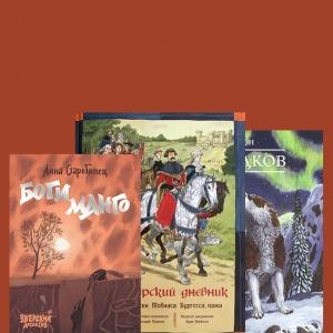 «Зов предков», «Боги Манго» и «Рыцарский дневник». Детские новинки на Non/fiction