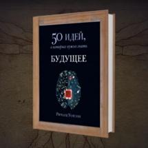 Сумбур в голове и 50 научных идей, которые наведут в ней порядок