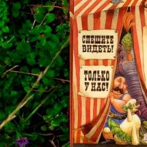 Книжная эквилибристика: настоящий «Цирк» с картонными трюками