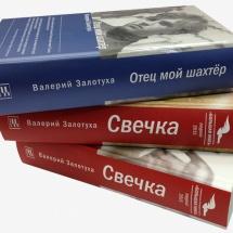 Успей прочитать до осени. Важные книги «Времени». Часть третья