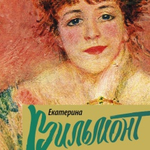 Тройной юбилей и новый роман Екатерины Вильмонт: о жизни и о любви