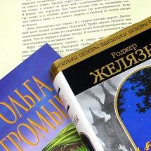 Где черпать вдохновение? Книжная полка Елены Кароль