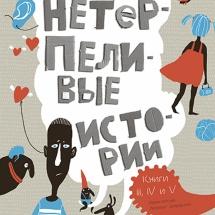 Что значит быть хорошим детским писателем? <br>Ася Петрова — о Бернаре Фрио