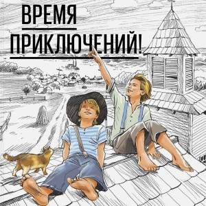 «Мировая книжка». Истории, которые никогда не стареют