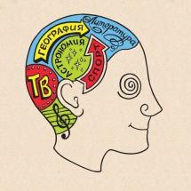 Руководство юного гения: энциклопедии от интеллектуала-чемпиона