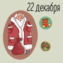 Шапка Деда Мороза, ушастые совы и другие секреты «МИФа»