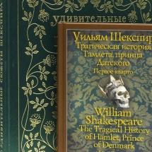 Шекспир живет сейчас, или Как классике остаться актуальной