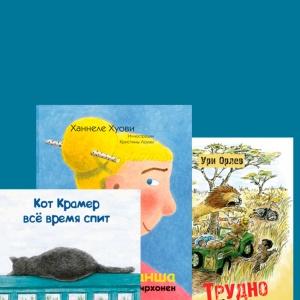 Смешливый гиппопотам, кроха Пирхонен и кот Мурлыка. Детские книги «Текста»
