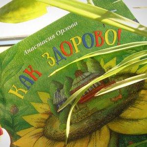 В десятку! Еще десять поэтических книг для детей