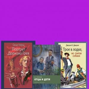 Списки на лето. Внеклассное чтение. 10 класс