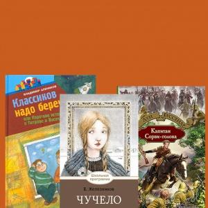 Списки на лето. Внеклассное чтение. 6 класс