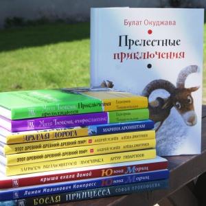 «Если только одну…», часть первая. Редакция «Времени» советует детские книги на лето
