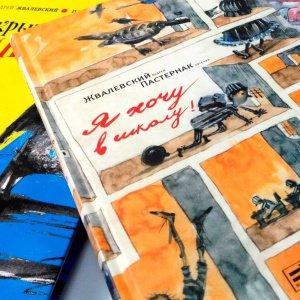 «Если только одну…», часть вторая. Редакция «Времени» рекомендует подростковые книги на лето