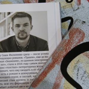 Саша Филипенко: «Исторический роман — все равно о нас и нашем времени»