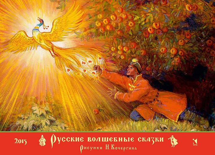 Календарь «Русские волшебные сказки» с иллюстрациями Н. Кочергина.