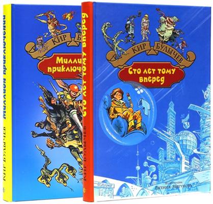 Серия об Алисе с иллюстрациями Евгения Мигунова