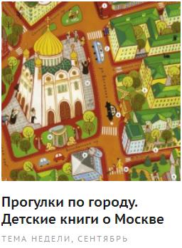 Прогулки по Москве с детьми