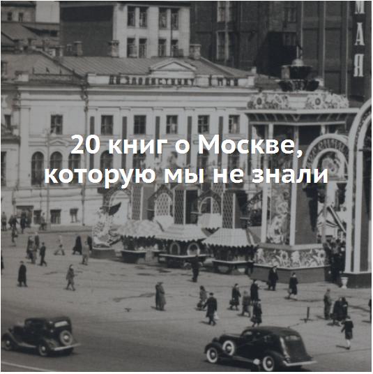 Книги о Москве, которую мы не знали