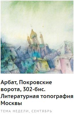 Литературная топография Москвы