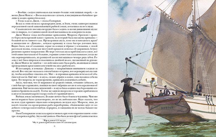 D«Дети капитана Гранта» с иллюстрациями А. Иткина