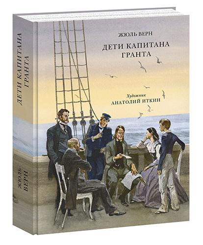 «Дети капитана Гранта» с иллюстрациями А. Иткина