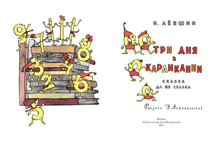 «Три дня в Карликании» Владимира Левшина