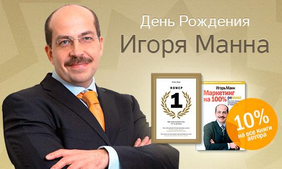 Скидка 10% на книги Игоря Манна
