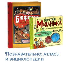 38 атласов и энциклопедий издательства «Лабиринт Пресс»
