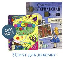 100 книг для девочек издательства «Лабиринт Пресс»