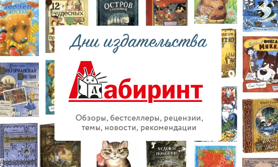 Дни издательства «Лабиринт Пресс»
